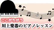 ここが違う!川上楽器のピアノレッスン