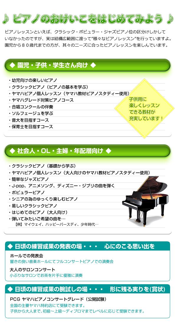 おすすめ選べるピアノレッスンコース