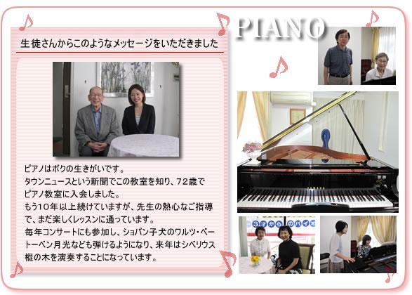 おすすめ大人のピアノレッスンコース