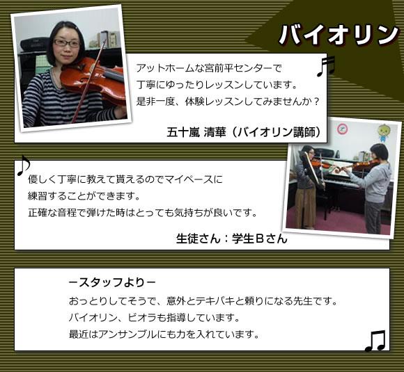 おすすめバイオリンコース