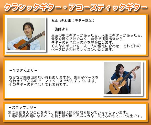おすすめクラシックギター・アコースティックギターコース