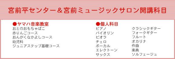 miyamaedaira_4