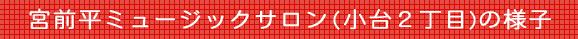 miyamaedaira_bar2