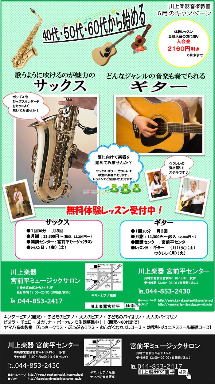 40代・50代・60代から始めるサックス・ギター