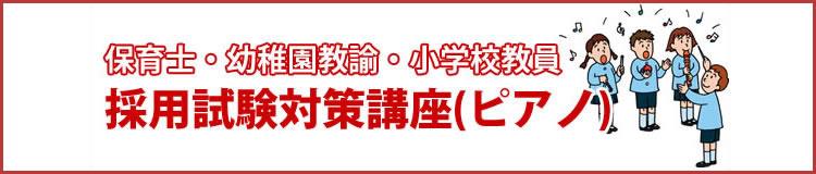 保育士・幼稚園教諭・小学校教員 採用試験対策講座(ピアノ)