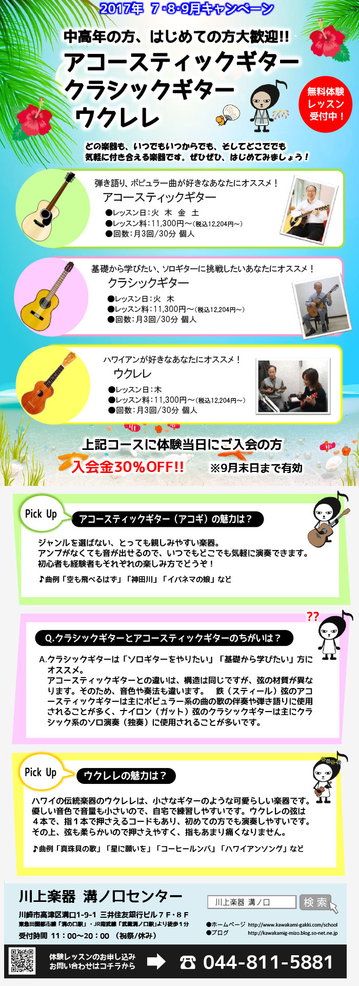 アコーステックギター・クラシックギター・ウクレレ
