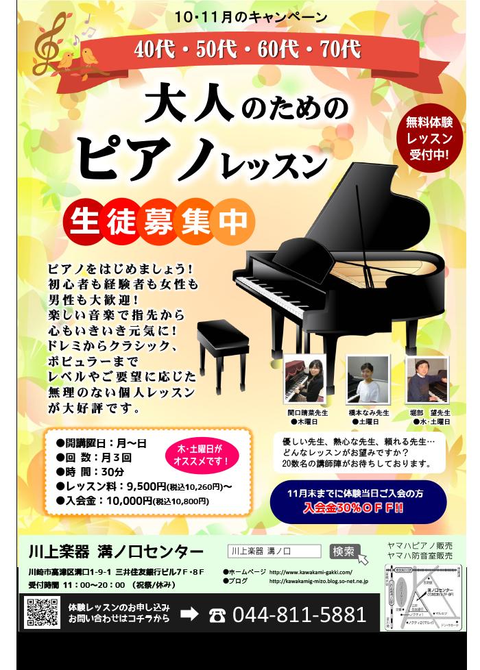 40代・50代・60代・70代大人のためのピアノレッスン