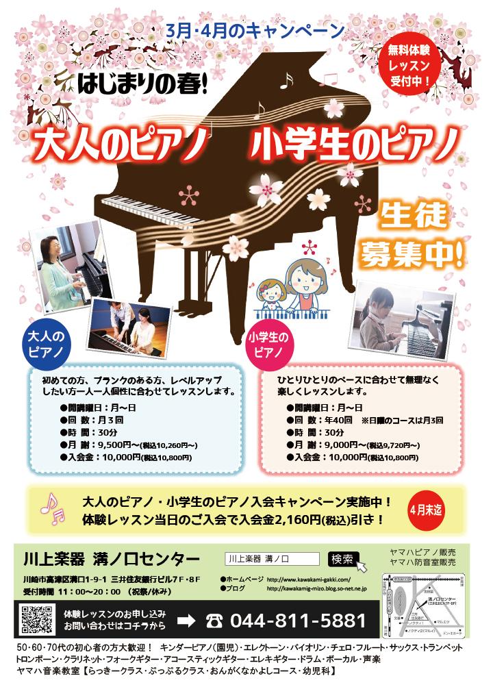 大人のピアノ 小学生のピアノ