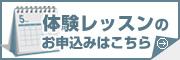 下高井戸センターの体験レッスン