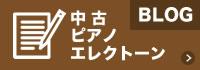 中古ピアノ・エレクトーンのブログ