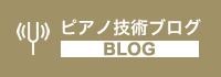 ピアノ技術ブログ