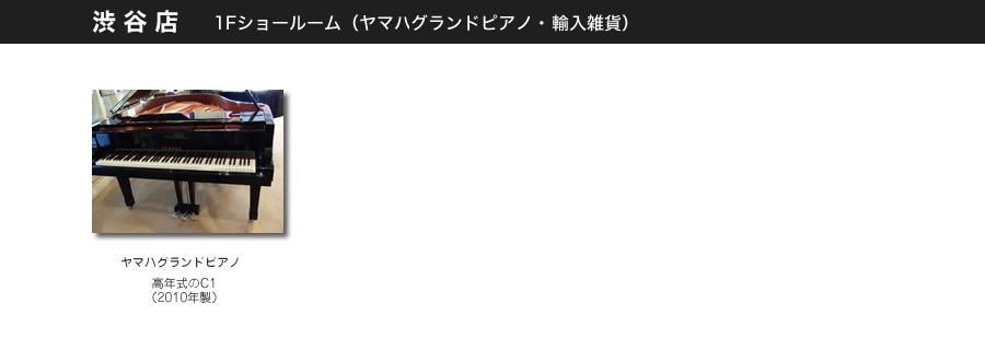 渋谷店1Fショールーム(ヤマハグランドピアノ、輸入雑貨)