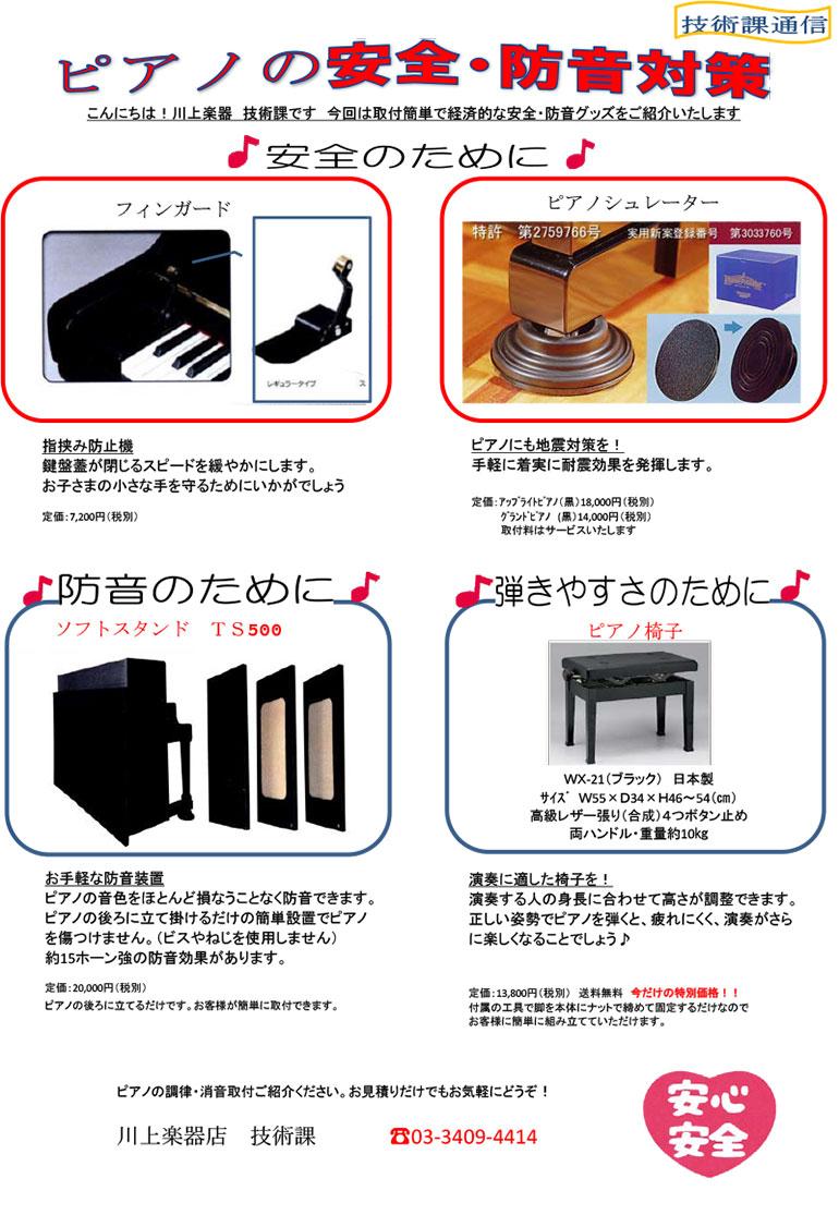 ピアノの安全・防音対策