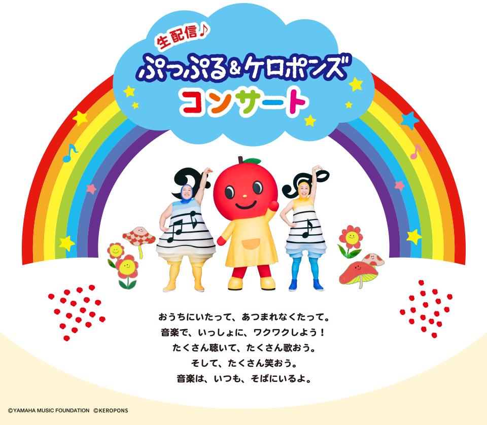 生配信 ぷっぷる&ケロポンズコンサート