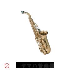 ヤマハ管楽器イメージ