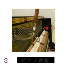 ピアノ技術イメージ