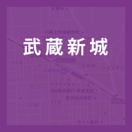 武蔵新城センター
