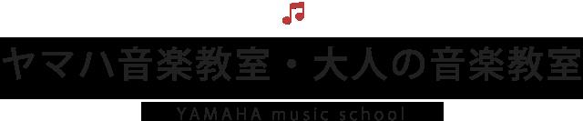 ヤマハ音楽教室・大人の音楽教室(YAMAHA music school)