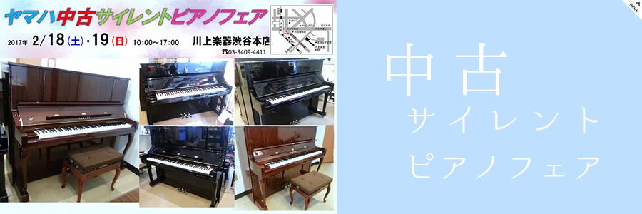 ピアノフェア