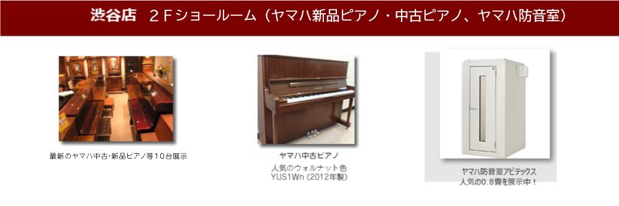 渋谷店2Fショールーム(ヤマハ新品・中古ピアノ、輸入ピアノ)